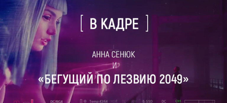[В кадре] Анна Сенюк и «Бегущий по лезвию 2049»