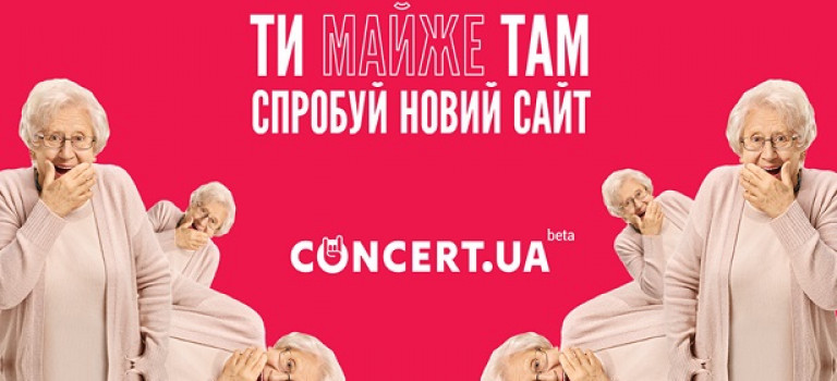 Ребрендинг от Concert.ua: «Ты почти там»