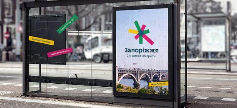 В Запорожье представили новую туристическую айдентику
