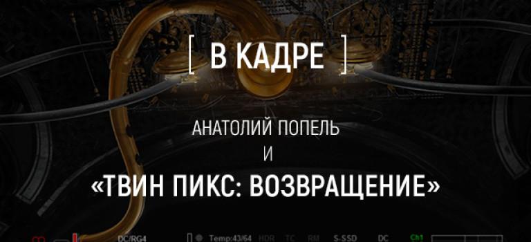 [В кадре] Анатолий Попель и «Твин Пикс: Возвращение»