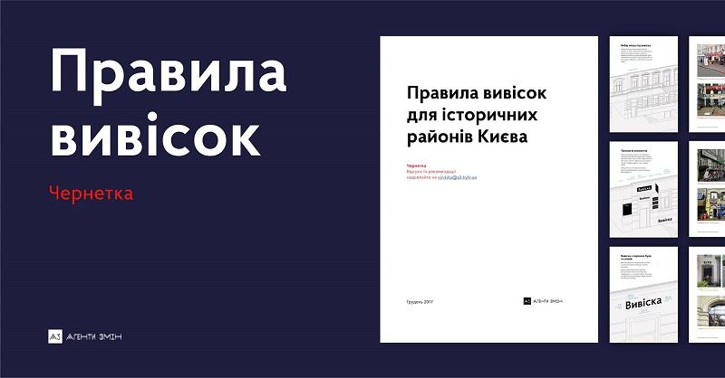 kiev_pravila