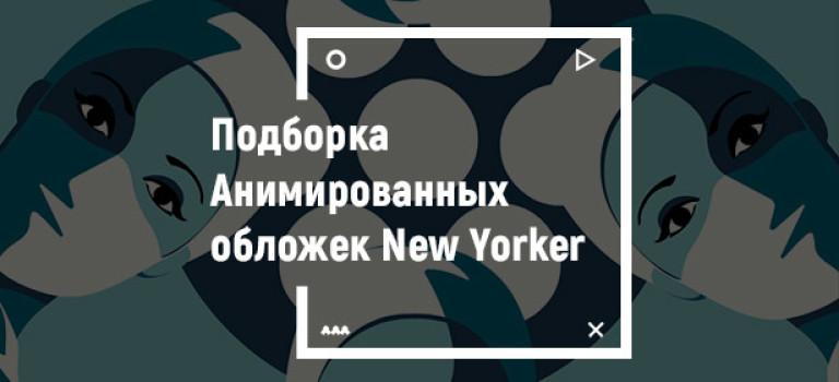 Подборка анимированных обложек от The New Yorker