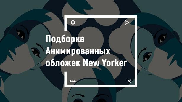 Обложки The New Yorker