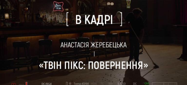 [В кадрі] Анастасія Жеребецька і «Твін Пікс: Повернення»