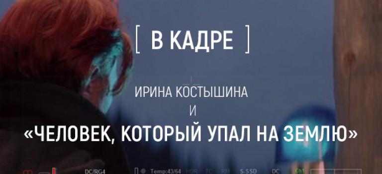 [В кадре] Ирина Костышина и «Человек, который упал на землю»