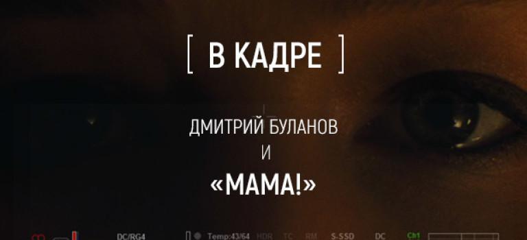 [В кадре] Дмитрий Буланов и «мама!» Даррена Аронофски