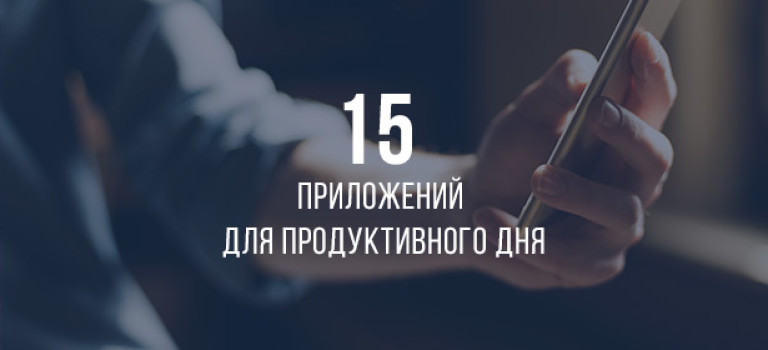 15 приложений для продуктивного дня