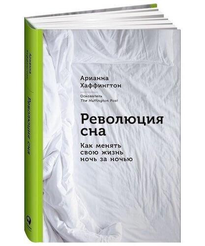 revoliuciia-sna-kak-meniat-svoiu-zhizn-noch-za-nochiu