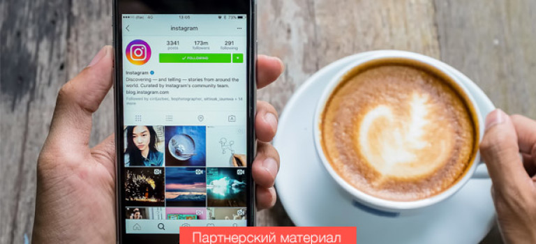Как оформить профиль в Instagram и выделиться среди конкурентов