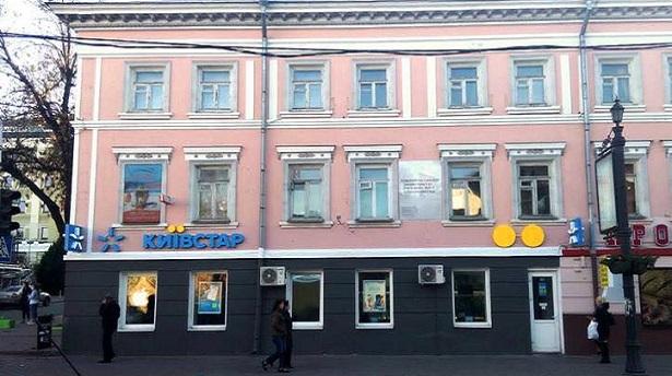kiev_logo