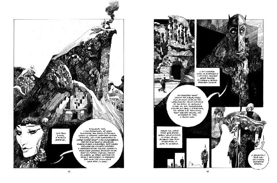 Фрагмент книги Серджио Топпи «Шараз-де»