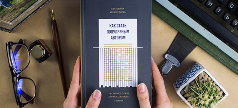 Обзор книги «Как стать популярным автором»