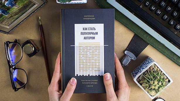 Kak-stat-populyarnym-avtorom-cover