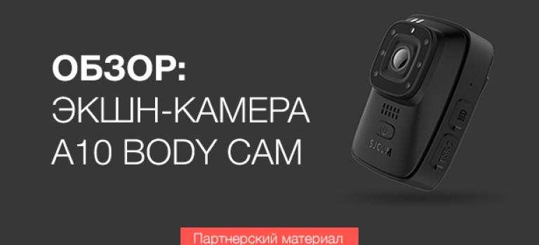 Обзор бюджетной камеры A10 BODY CAM