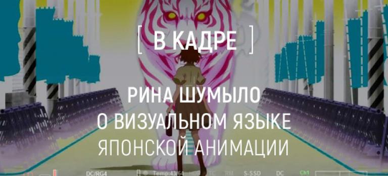 Рина Шумыло о визуальном языке японской анимации