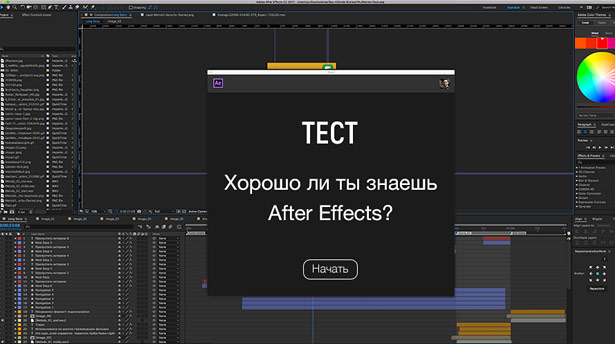 test-after-effects