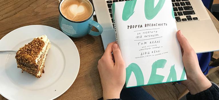 Що таке дизайн мислення? Огляд книги «Творча Впевненість»