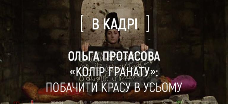 Ольга Протасова. «Колір гранату»: побачити красу в усьому