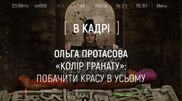 vkadre-olgaprotasova-granat-cover