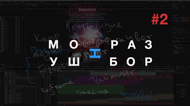 Motion-Razbor-cover_02