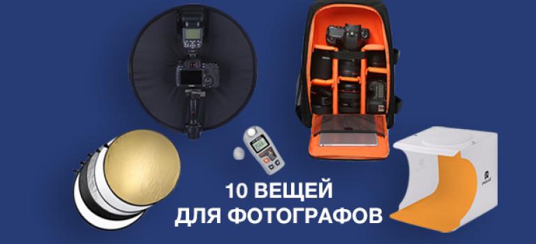 10 вещей для фотографов на AliExpress