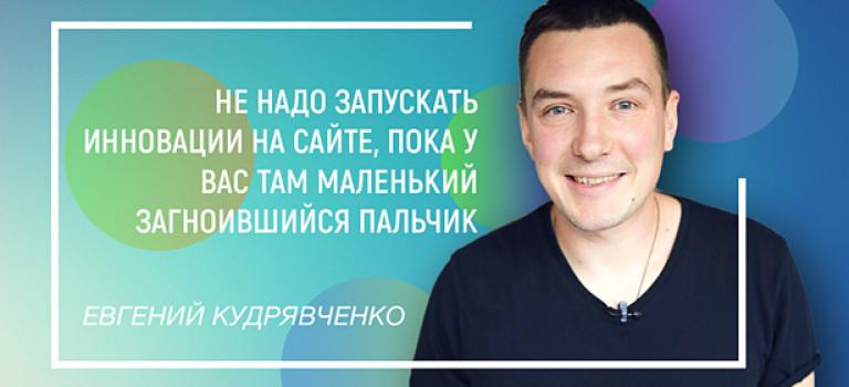 «Везде есть маленький гнилой пальчик»: Евгений Кудрявченко о том, каким должен быть продающий сайт