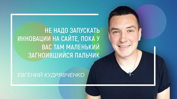 evgenii-kudryavchenko