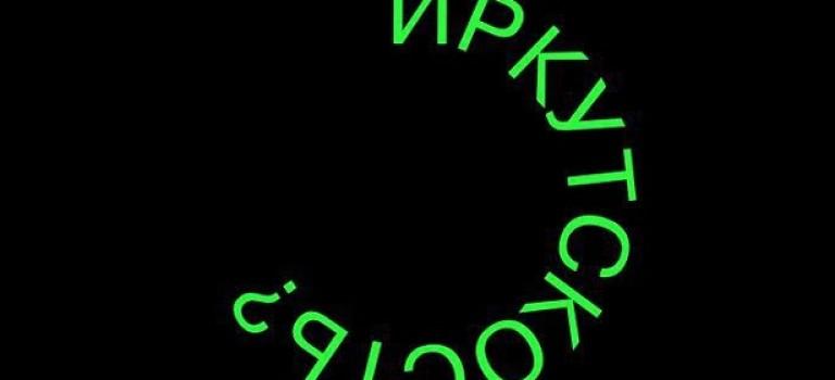 Круче «Джона Фёдора» и НБУ: Иркутск представил новый бренд