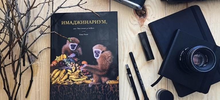 Обзор книги «Имаджинариум, или Что стоит за кадром»