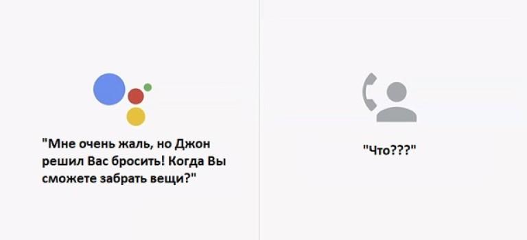 Интернет против Google Assistant: новые шедевры