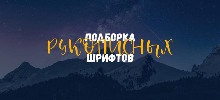 30+ Бесплатных рукописных шрифтов