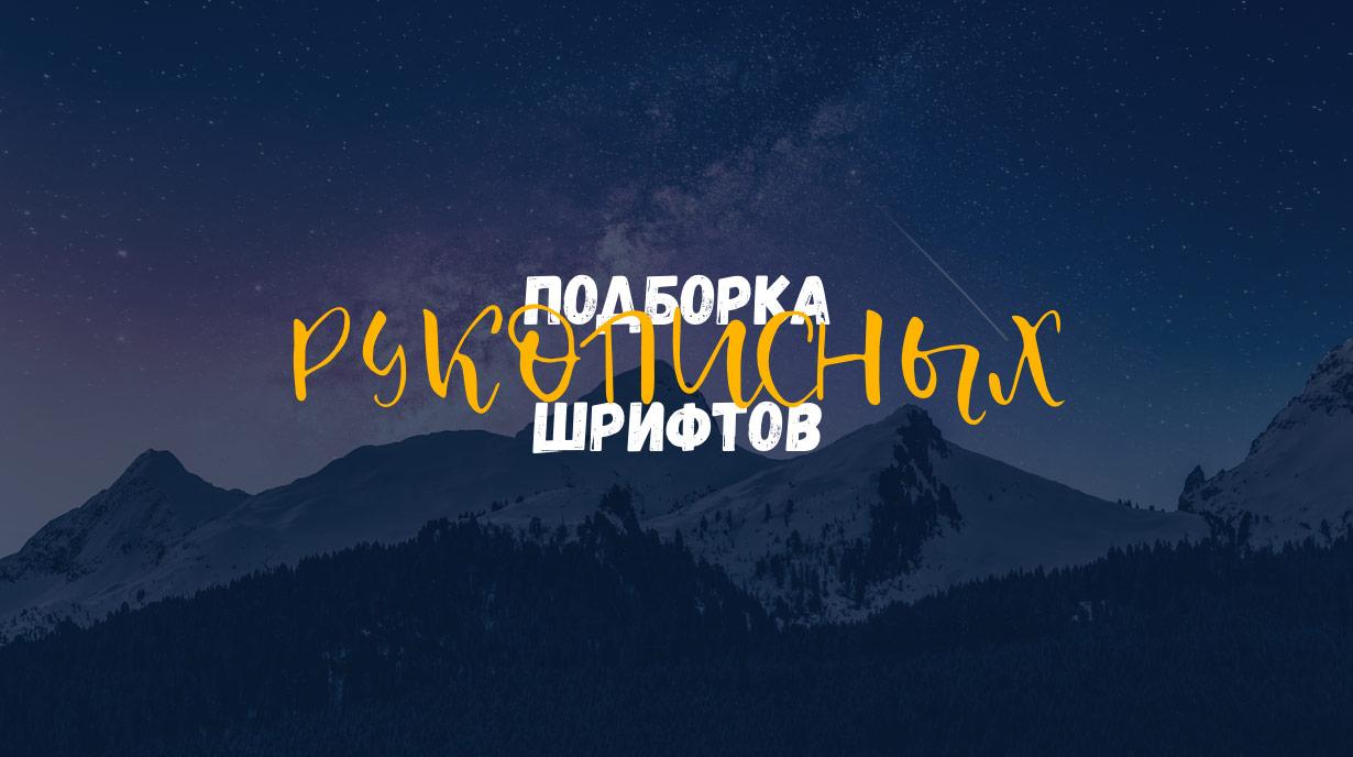 30_handdrawn_fonts_
