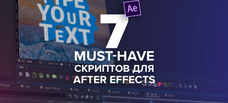 7 Must-have скриптов для After Effects