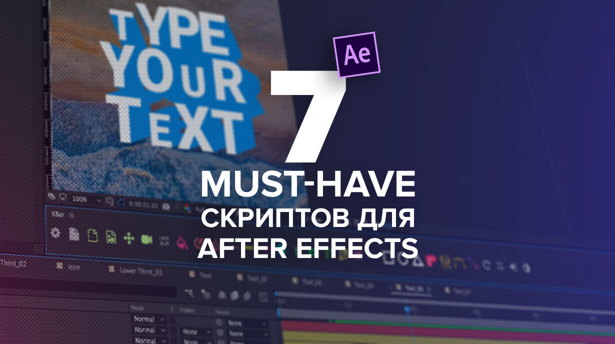 7scripts_for_After_Effects