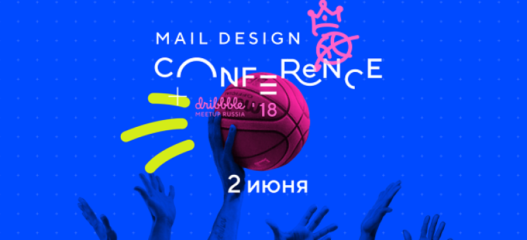 Подборка: 10 лекций с Mail.Ru Design Conference + Dribbble Meetup 2018