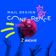 MailDesignConference2018-Cover