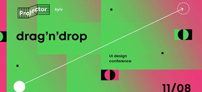 В Киеве пройдет UI конференция «DRAG'N'DROP»