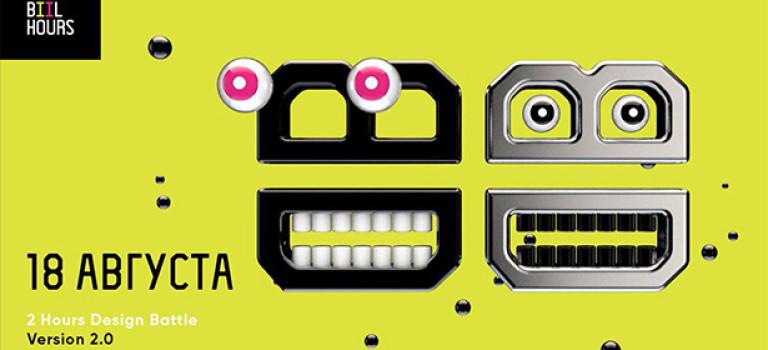 В Киеве пройдет соревнование для веб-дизайнеров 2 Hours Design Battle