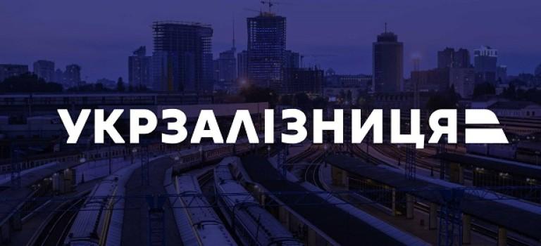 «Укрзалізниця» обновила логотип и айдентику