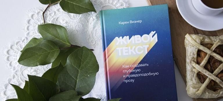 Обзор книги «Живой текст»: как писать увлекательные тексты