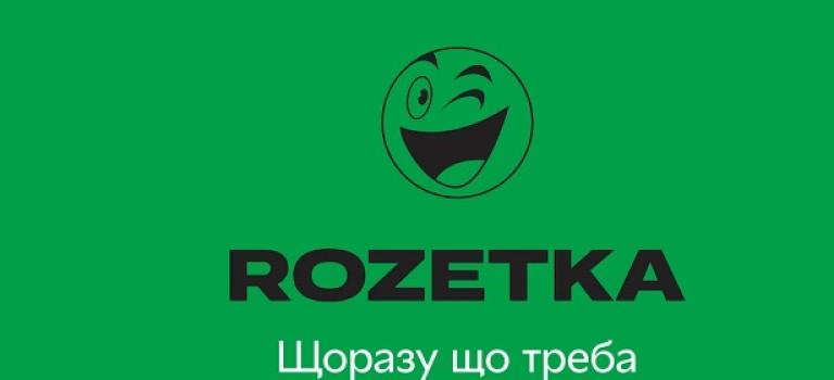 «Давно назревшая эволюция»: Rozetka представила новую айдентику