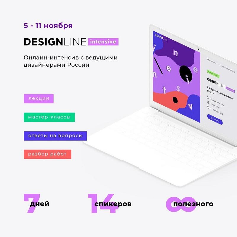 Design-line-1